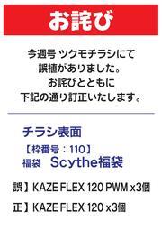 お詫び Scythe福袋_000001.jpg