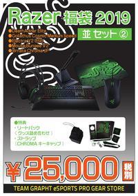 fuku2019_nami_2_000001.jpg