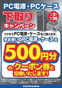 20190102_0228_case_psu_shitadori.jpg