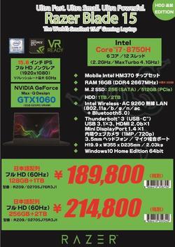 Razer Blade 15(2018)1060+HDD追加ver.jpg