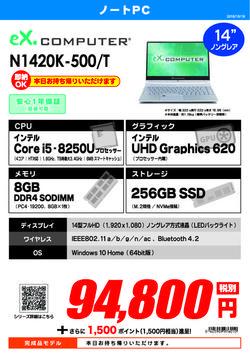N1420K-500_T.jpg