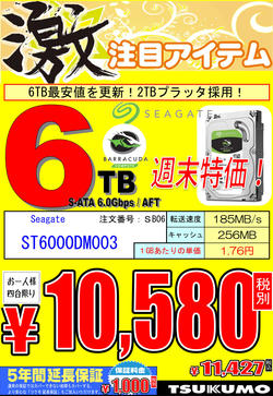 HDD6TB.jpg