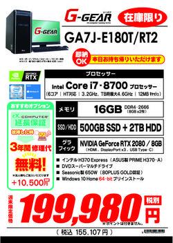 GA7J-E180T_RT2週末特価.jpg