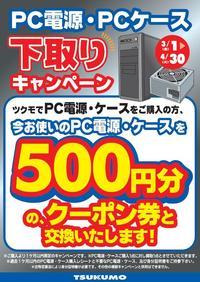 20190301_0430_psu_case_shitadori.jpg