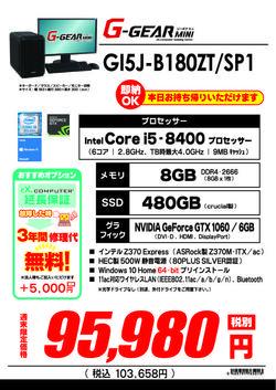 GI5J-B180ZT_SP1週末特価.jpg