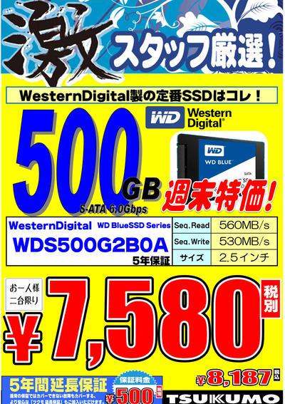 SSD500GB.jpg