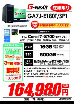 GA7J-E180T_SP1.jpg