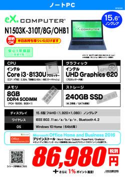 N1503K-310T_8G_OHB1 (1).jpg