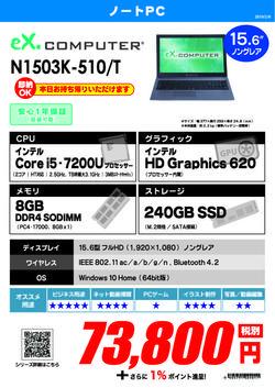 N1503K-510_T (1).jpg