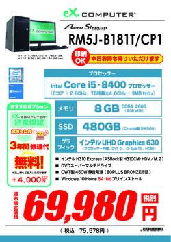 RM5J-B181T_CP1週末特価.jpg