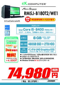RM5J-B180T2_WE1通所.jpg