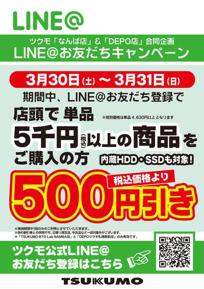 20190328LINE週末施策.jpg