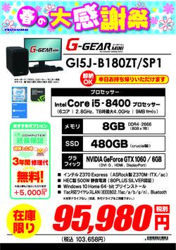 GI5J-B180ZT_SP1大感謝.jpg