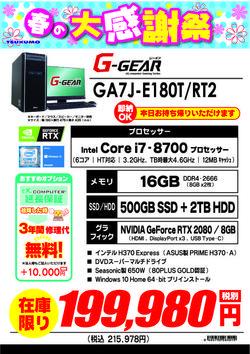 GA7J-E180T_RT2大感謝.jpg