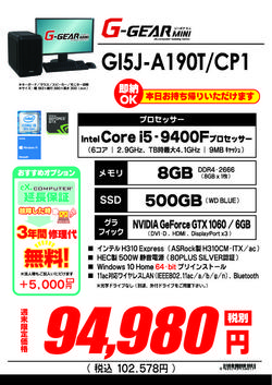 GI5J-A190T_CP1週末特価.jpg