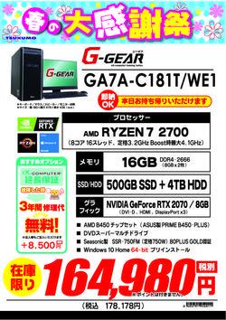 GA7A-C181T_WE1.jpg