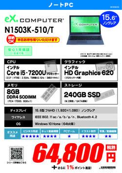 N1503K-510_T (2).jpg