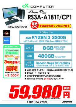 RS3A-A181T_CP1.jpg