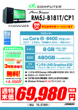 RM5J-B181T_CP1年末年始特価.jpg