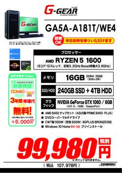GA5A-A181T_WE4通常.jpg