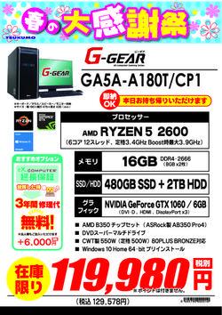 GA5A-A180T_CP1大感謝.jpg