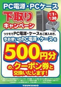 20190501_0630_psu_case_shitadori.jpg