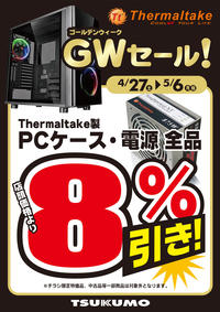 thermaltake.jpg