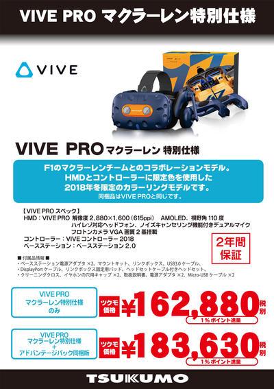 VIVEPROマクラーレンモデル価格改定版.jpg