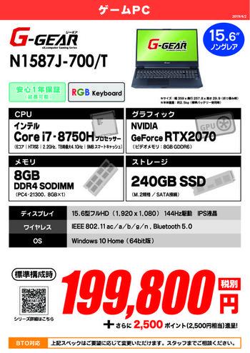 N1587J-700_T.jpg