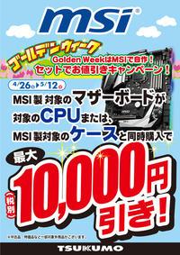 MSI10000.jpg