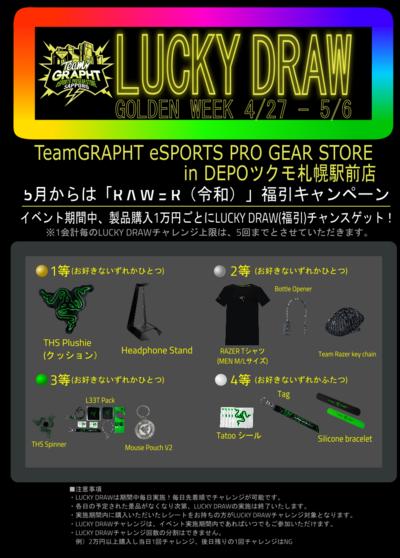 GWガラポン札幌.png