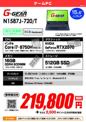 N1587J-720_T.jpg