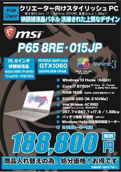 P658RE-015JP処分価格.jpg