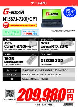 N1587J-720T_CP1.jpg