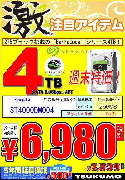 SEA4TB.jpg