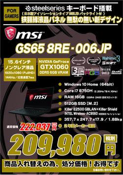 GS658RE-006JP限定価格処分価格.jpg