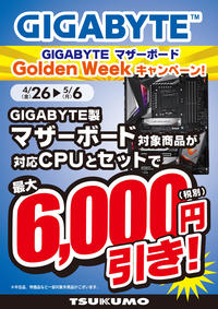 GIGA6000.jpg