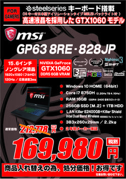 GP628RE-828JP処分価格.jpg