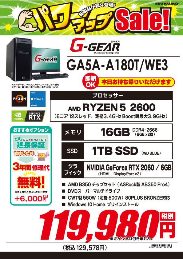 GA5A-A180T_WE3