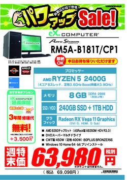 RM5A-B181T_CP1週末特価.jpg