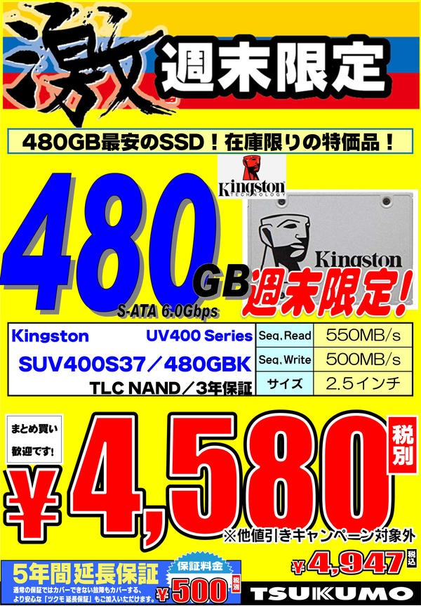 Kingston480GB.jpg
