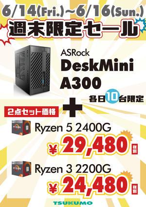 DeskMiniA300.jpg