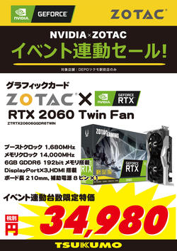 RTX2060TwinFan.jpg