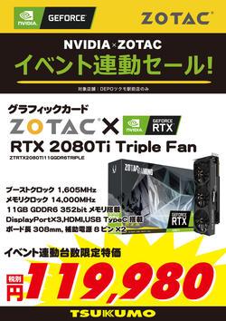 RTX2080TiTripleFan.jpg