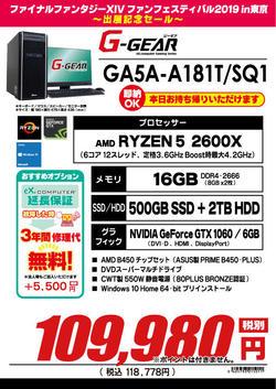 109980_GA5A-A181T_SQ1.jpg