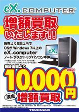 201907_kaitori_ex_10000up.jpg
