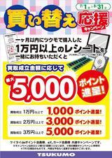 201907_kaitori_receipt_pointjpg.jpg