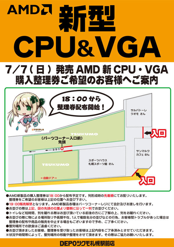 AMDcpuVGA.jpg