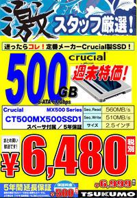 Cru500GB.jpg