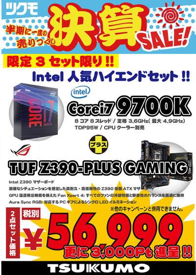 2点セットCorei7-9700K-Z390PLUSGAMING限定3台.jpg